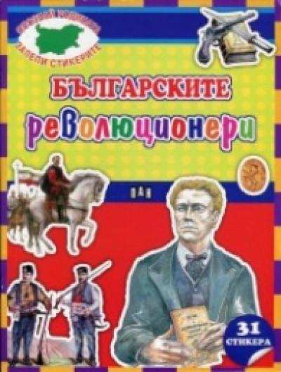 Българските революционери + 31 стикера