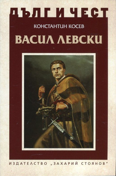 Дълг и чест. Васил Левски