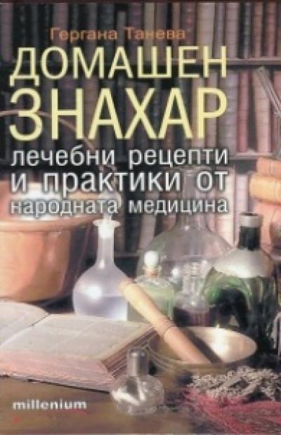 Домашен знахар – лечебни рецепти и практики от народната медицина