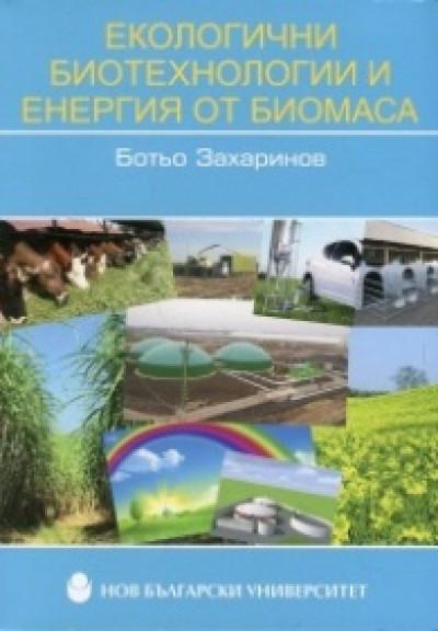 Екологични биотехнологии и енергия от биомаса