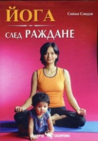 Йога след раждане