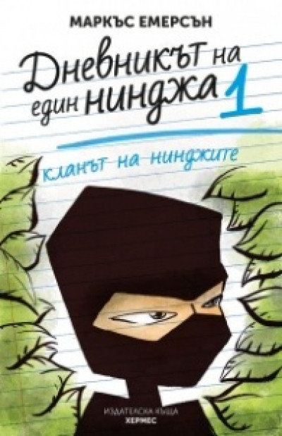 Дневникът на един нинджа, книга 1: Кланът на нинджите