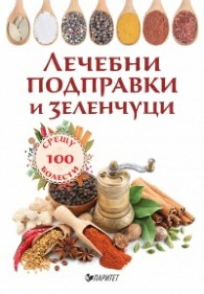 Лечебни подправки и зеленчуци срещу 100 болести