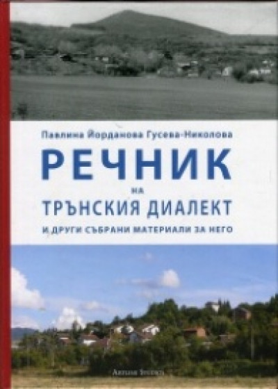 Речник на трънския диалект и други събрани материали за него
