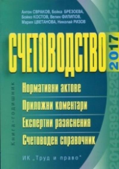 Счетоводство 2017. Книга-годишник