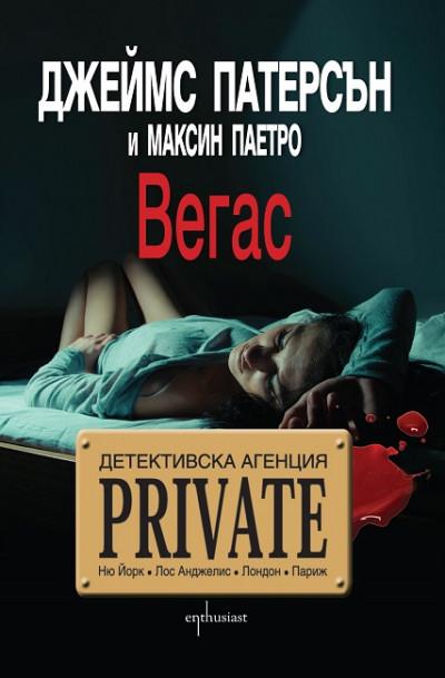 """Детективска агенция """"Private"""". Вегас"""