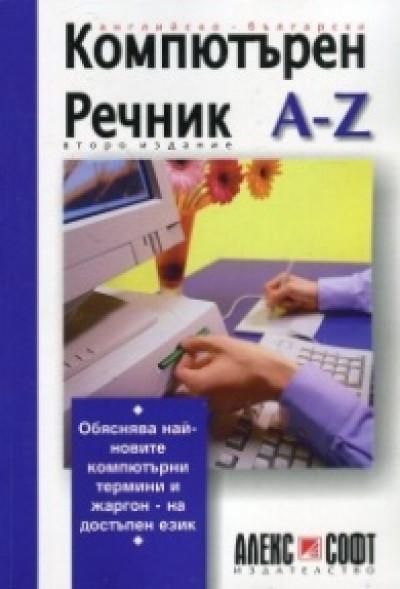 Английско-български компютърен речник A-Z