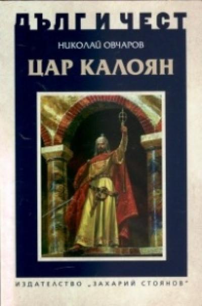 Дълг и чест. Цар Калоян