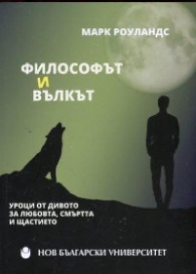 Философът и вълкът