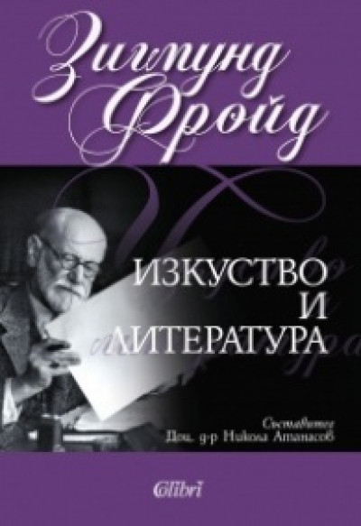 Изкуство и литература (тв.к.)