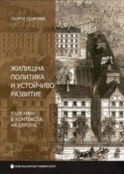 Жилищна политика и устойчиво развитие. България в контекста на Европа