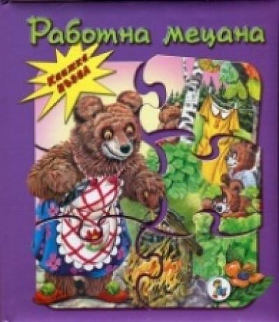 Работна мецана – Книжка-пъзел