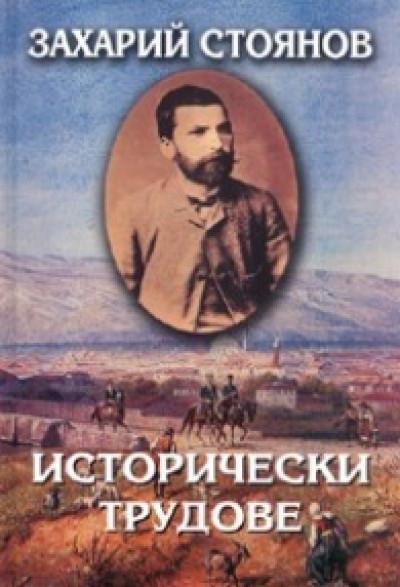 Съчинения в 8 тома: Исторически трудове, том 3