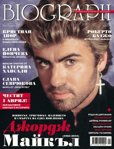 списание Biograph, брой №67