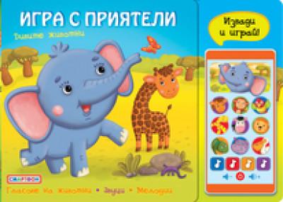 Игра с приятели: Дивите животни