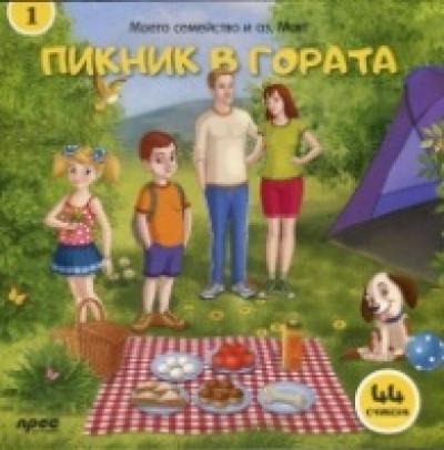 Моето семейство и аз, Макс, книга 1: Пикник в гората + 44 стикера