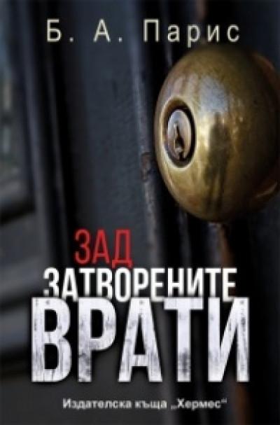 Зад затворените врати