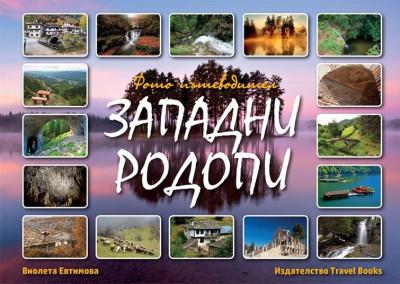 Фото пътеводител Западни Родопи