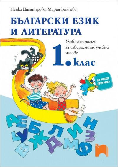 Български език и литература 1. клас. Учебно помагало за избираемите учебни часове