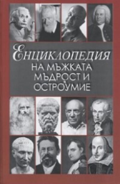 Енциклопедия на мъжката мъдрост и остроумие