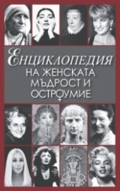 Енциклопедия на женската мъдрост и остроумие