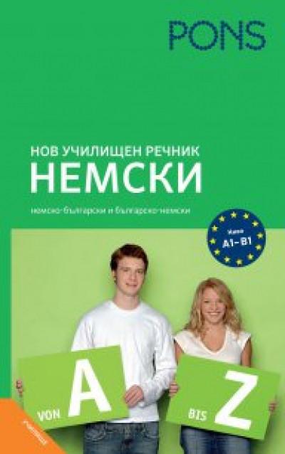Нов училищен речник: Немски
