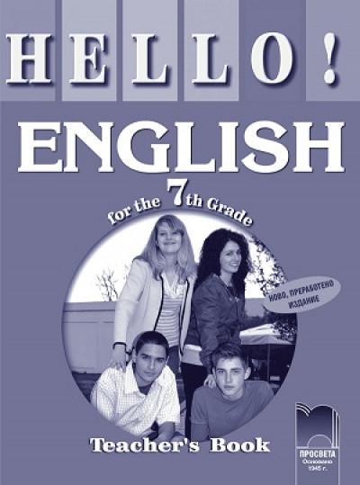 Hello! Книга за учителя по английски език за 7. клас