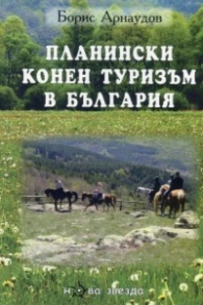 Планински конен туризъм в България