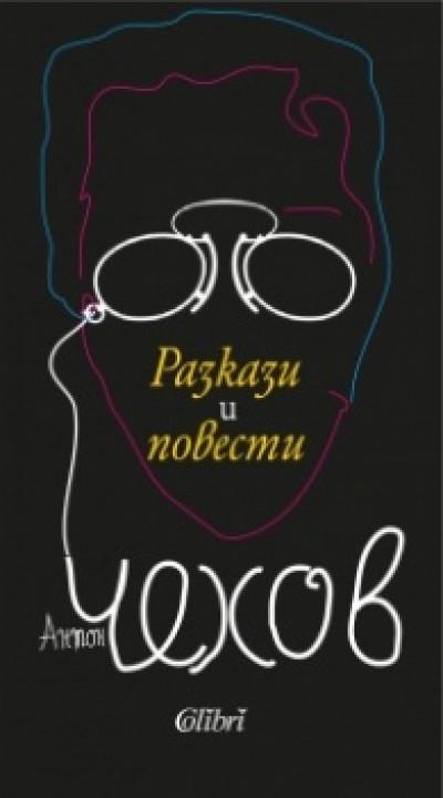 Разкази и повести/ Чехов