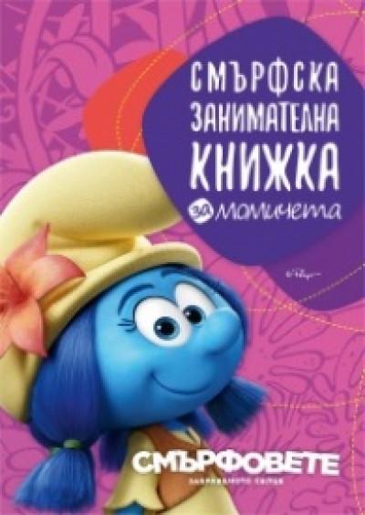 Смърфска занимателна книжка за момичета
