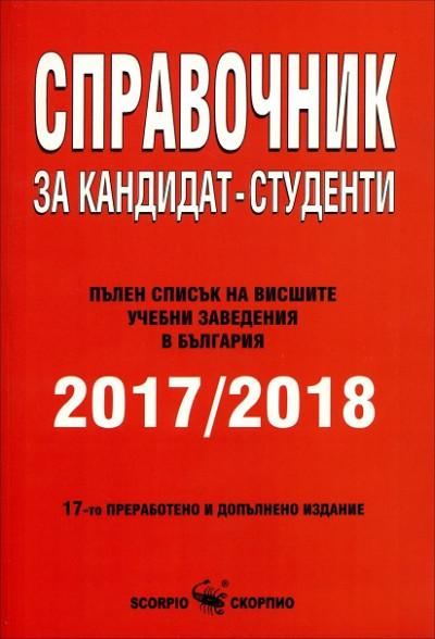 Справочник за кандидат-студенти 2017/ 2018 г.