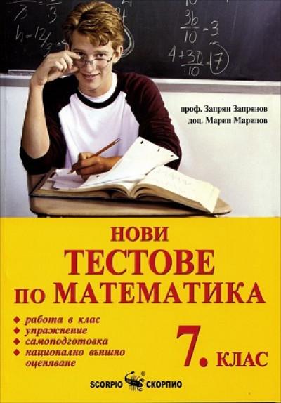 Нови тестове по математика 7.клас