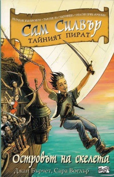 Сам Силвър тайният пират: Островът на скелета