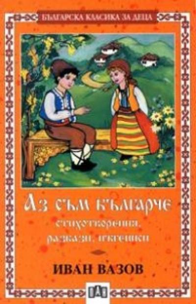 Аз съм българче. Стихотворения, разкази, пътеписи