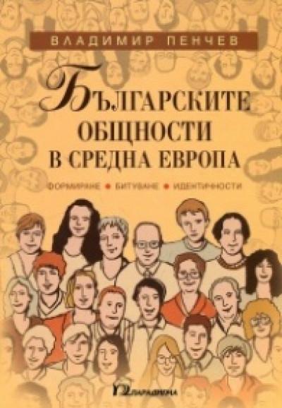 Българските общности в Средна Европа