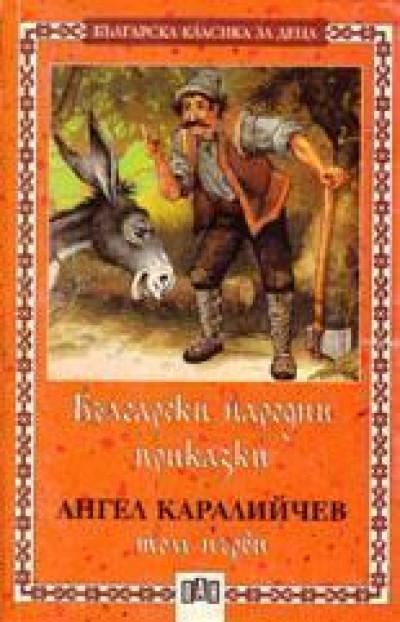 Български народни приказки – том първи