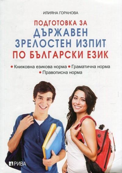 Подготовка за държавен зрелостен изпит по български език