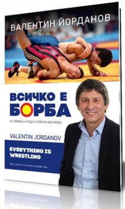Валентин Йорданов: Всичко е борба