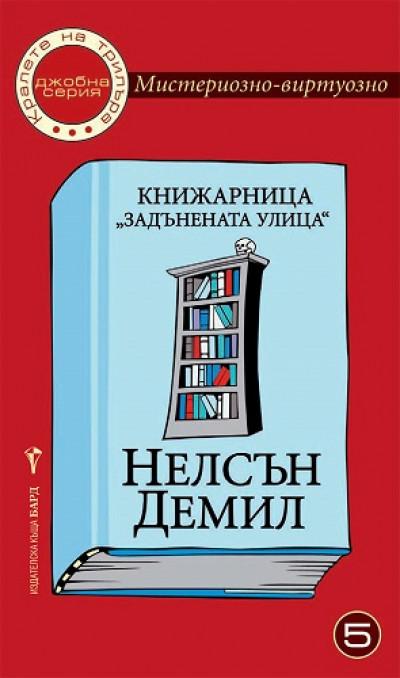"Мистериозно-виртуозно: Книжарница ""Задънената улица"""