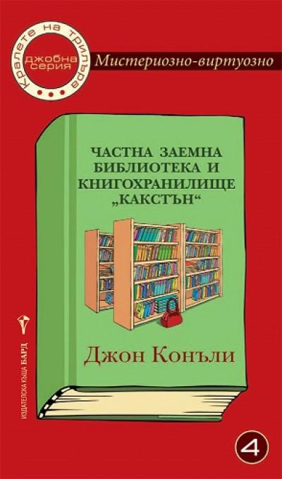 """Мистериозно-виртуозно: Частна заемна библиотека и книгохранилище """"Какстън"""""""
