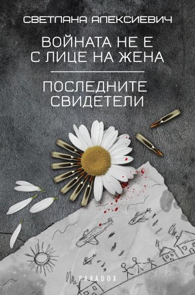 Войната не е с лице на жена
