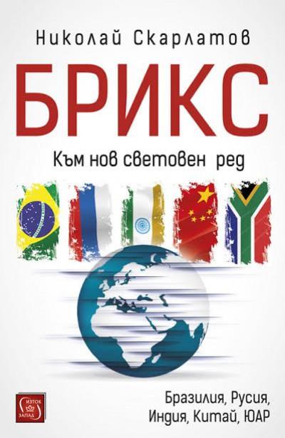 БРИКС. Към нов световен ред