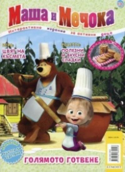 Маша и Мечока: Голямото готвене