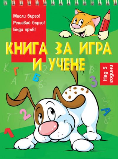 Книга за игра и учене: Куче
