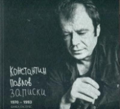 Константин Павлов. Записки 1970-1993