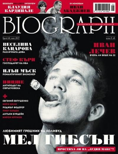 списание Biograph, брой №68