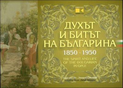 Духът и битът на българина 1850-1950