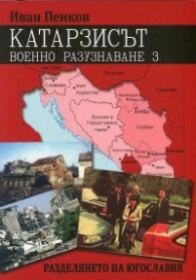 Катарзисът. Военно разузнаване 3: Разделянето на Югославия