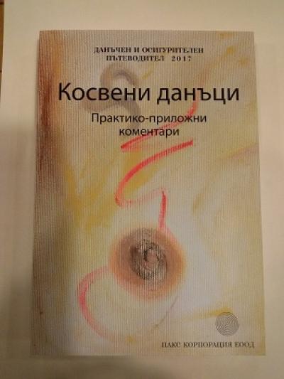 Данъчен и осигурителен пътеводител 2017, комплект от 5 тома