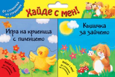 Игра на криеница с пиленцето + Къщичка за зайчето